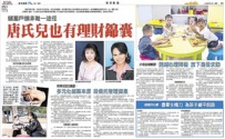 Financial Planning for Down Syndrome Children - Oriental Daily, May 2006